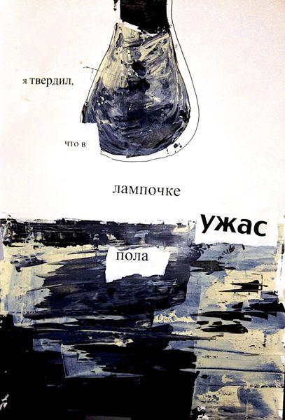 Artwork by Elena Svobodina