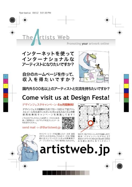 Flyer for Design Festa Tokyo